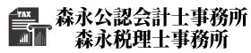森永公認会計士・税理士事務所